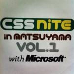 松山で初!のCSS Niteに参加してきた!勉強になった!ためになった!