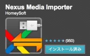Nexus7の弱点=容量不足を克服!rootなしで外部USBメモリを使う