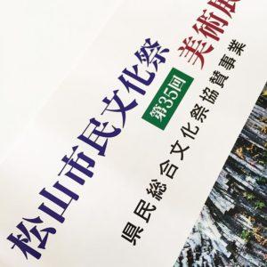 松山市民文化祭、見てきた。来年は写真、出してみようかな。7月頃の広報で案内があるらしい。ちょこちょ写真撮ってネタ作っておこう。|Instagram