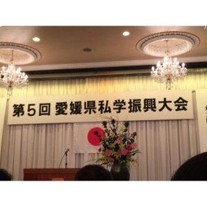 愛媛県私学振興大会に参加してきた!私学に通う保護者の熱き想い、助成金拡充につながれー! Instagram