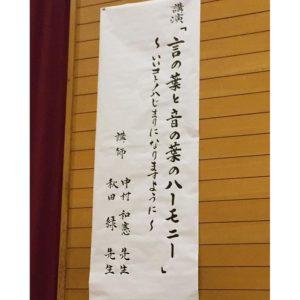 次女が通う小学校の創立130周年記念講演。もうすぐ始まります。中村和憲先生と秋田緑先生のステキコラボ。楽しみ♪|Instagram