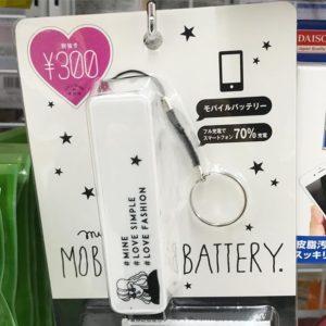 ついに!ダイソーに!100均にっ!モバイルバッテリーがっ!出たっ!!100円じゃないけどっ!300円だけどっ!70%までしか充電できない(2000mA)けどっ!すごいわ、ダイソー!#100均 #モバイルバッテリー #ダイソー #100円じゃない #価格破壊|Instagram