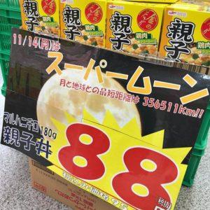 スーパームーンとセール品の親子丼の素の関係性を40文字以内で誰か延べよ。