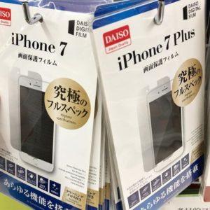 100均のiPhone7/7plus用アクセサリー、ついにダイソーからスクリーン保護シートが出たー!はてさてどんなシロモノなのやら。個人的にはブルーライトカットというのが気に入らない(色味が変わるのイヤーンな人なので)。 #iphone7plus #ダイソー #100均 #画面保護フィルム