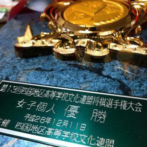 長女の賞状と盾がまた一つ、増えました。四国の高校生将棋大会女子の部で優勝、したとのこと。高校女子の大会でエントリーした愛媛県の大会は、今年、予選含めて負けなしの全勝記録続行中だそうです。あぁ、恐ろしや。よくできました。