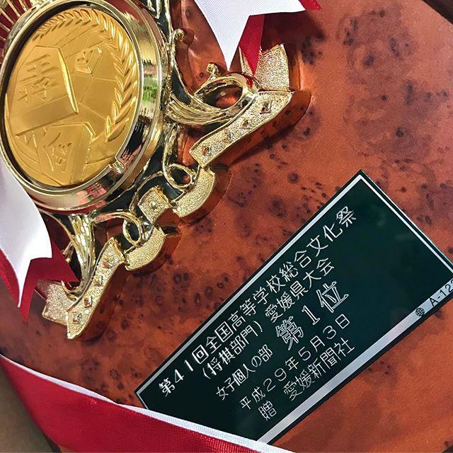ちょっと遅い報告ですが、うちの長女(高2)、またしても、将棋の県大会(女子個人の部)で優勝しまして、夏の全国大会への出場が決定しました。何なんだろう、こいつは。こんなバカ者ちがう化け物、生んだ覚えは、ないっ!んだけどなぁw