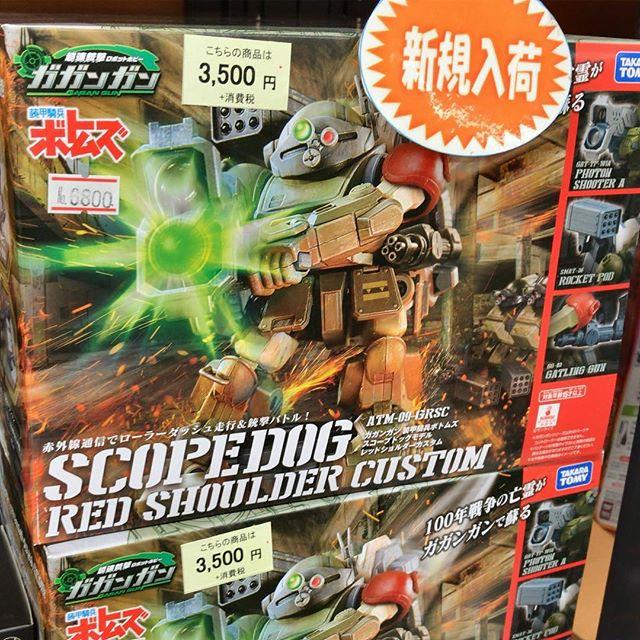 スコープドッグののガガンガンが3500円!?これは…買いなのだろうか?うーむ、どーしよー。