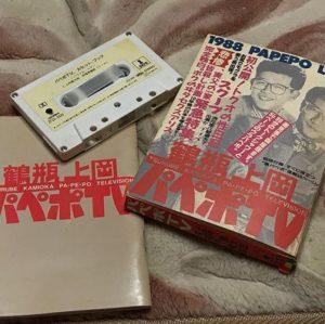実家でヤバいモノ、発掘したっ!これ、探してたんだよぉぉ!パペポTVのライブテープ!箱はつぶれて色あせてはいるけど、しっかりブックレットは読めますよ!ナイス、オレ!