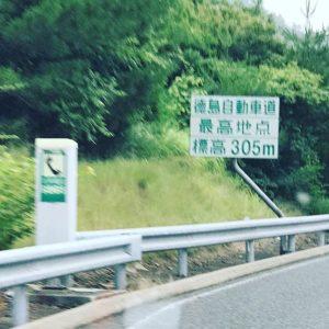 徳島自動車道の最高標高地点。だそうです。四国の高速道路は、高いとこ通ってるよなぁ…。