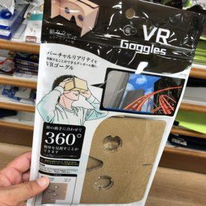 100均恐るべし。ついに組み立て式VRゴーグルを発売しやがった。ていうか、原価いくらやねんwww作ってるメーカーとタイアップでなんかVR連動企画雑誌とかVRグッズ、つくりたい-!
