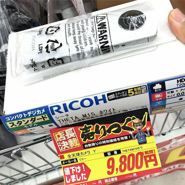 エディオンでTHETAが安いっ!と聞いて確認してみた。THETA m15が9800円でした、SCがこの値段なら、飛びついたんだがなぁ…、残念。でも、全天球カメラのお試しにはいい機種ですよ。そこそこ遊べます。