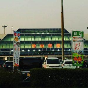早朝の松山空港からおはようございます。長女の修学旅行で送ってきたのですがね、眠いです。
