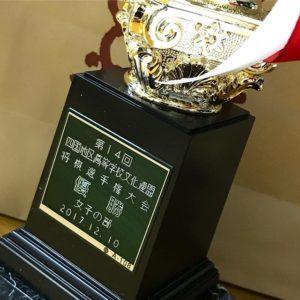 長女、将棋の四国大会(高校生女子の部)でまたしても優勝しましたー!昨年に続き連覇。実は初戦で詰み状態だったのを相手が見落としていたおかげで勝ちを拾えたそうで、結局負けなしでの優勝だったそうです。というわけで、愛媛県大会、四国大会での優勝(連勝)記録がまた増えました。よかったねー。ひとまずお疲れさん。