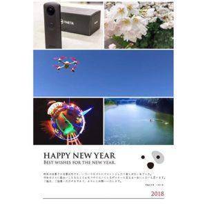 SNS専用に年賀状作ってみた。好きなことと趣味全開な画像でまとめてみましたー!皆さま、今年もよろしくお願いいたします。