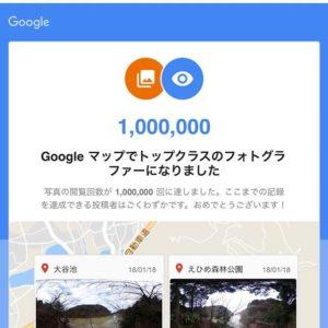 なんか、全天球写真をちまちまGoogleマップにアップしてたら、こんなことになりました。わはは。スゲーな、オレwww