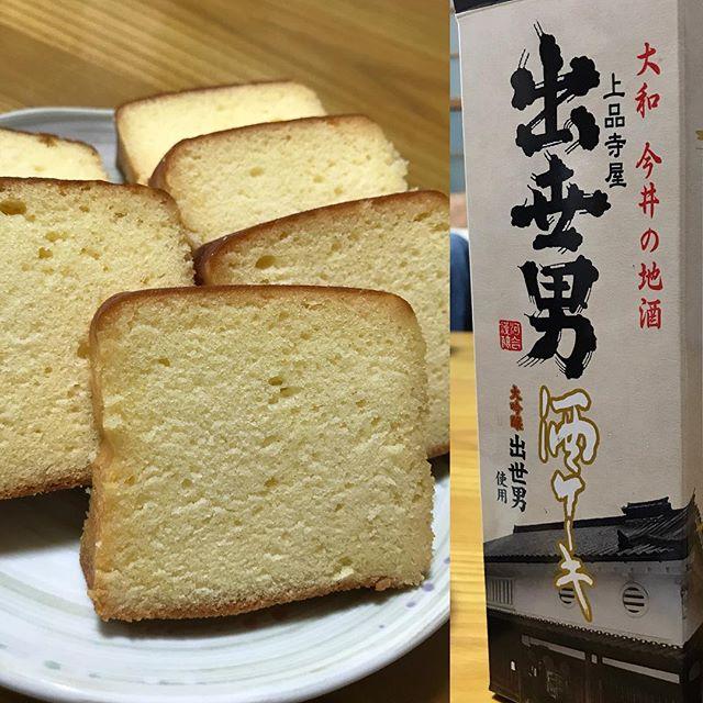 実家でいただいた酒ケーキ。大吟醸出世男を使っているらしいが、しっとりしていて美味い。日本酒〜って風味はあまり感じられないけど、調子に乗って食べ過ぎるとアタマボンヤリしてくるんだろうなwww