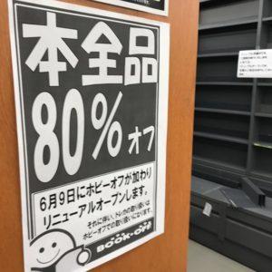 昨日たまたま BOOKOFF松山駅前店に寄ったら、書籍全品80%オフやってたので、しこたま本買ってしまった。今日5月27日までだってさ。