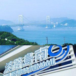 日帰り弾丸帰省ツアー、開催中!大鳴門橋、今日は少し霞んでますなぁ。