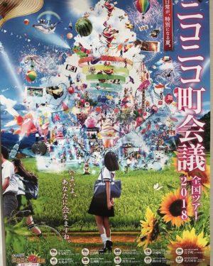 ニコニコ町会議、松山市は9/29にひめぎんホールでやるんですってよー。