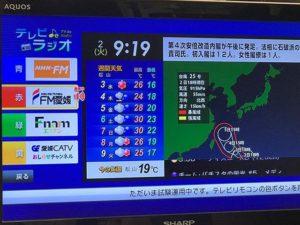 愛媛CATVのお知らせチャンネルが、試験運用でBGMをFM局に変更できるようになってる!これ、いい!FMラジオを聞きながらひたすら最新の天気予報を確認できるの、便利だわ!