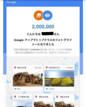 Googleマップさんからメールが来まして。お出かけしたり遊びに行ったところでTHETA使って全天球パノラマ写真アップしてたら、200万回閲覧されたそうです。面白がってやってるだけなのにねwwwついでに言うと、Googleストリートビュー公認フォトグラファーの肩書も頂いております。面白いからやってるだけなのにwwwというわけで、これからもチョロチョロ、Googleマップに全天球パノラマ写真、アップしまーす。