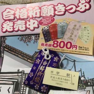 来週の土日はセンター試験。受験勉強真っ最中の長女に、お守り買ってきた。徳島県の学駅の入場券。5枚セットで「ご入学」の験担ぎ。あ、徳島まで行かなくても、JR四国の主要な駅で買えまーすwww。あ、ネット通販もしてるって、商魂逞しいなあ、JR四国www