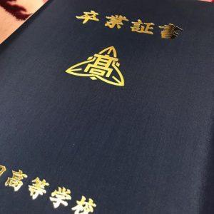 本日3/1、長女が高校を卒業しました。家からチャリで40分かかる私立高校に行きたいと自分で選び、将棋と勉強に、まぁまぁしっかり打ち込めたようです。おかげで愛媛県高校文化連盟から文化功労賞をいただき、一応地元国立大学への入学も決まりました。大変だったけど、充実した3年間だったようです。すごく慕っていた先生からサプライズで花束をいただくなど、いい出会いもあったようで、本人もかなりやり切った感満載です。いやはや、長いようで短い3年間でしたなぁ。これで親業も一区切り?あとは本人の自主性と責任感を生温かく指導するって感じかな。ま、真面目に遊んで肩の力を抜いて働く、メリハリをつけて日々を過ごしてほしいです。