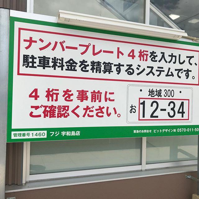 宇和島のフジの駐車場のシステムが、画期的すぎてビビった。入庫と同時にナンバー読み取って、時間カウント開始→買い物してなかったら料金精算、1000円以上買ったらサービス券で無料化、1時間以内なら無料で出庫O.K.つて、ある意味アマゾンのリアル店舗みたいな。ま、買い物しない無断駐車客対策なんでしょうけど、スゴいわ、いろんな意味で。