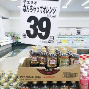 パッと見醤油のボトルに見えちゃうオレンジジュースが、39円で叩き売られてますわよー!オレンジジュースを飲んでるのに「あの人、どうしたの?醤油飲んでるー!?」と、二度見三度見されることマチガイなしのオレンジジュース、手に入れるのは今しかないですよー!さぁ、ラ・ムーへ急げ-!ww