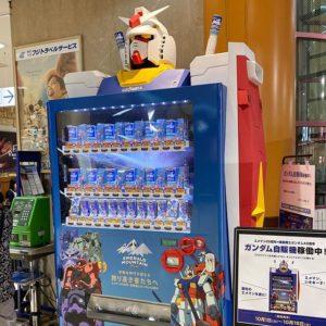 缶コーヒーの自販機だと!さらにできるようになったな、ガンダム!てわけで、ガンダム自販機を見に行ってきました。青いエメマンしか売ってません。ていうかエメマンのブルーって、ガンダムよりランバ・ラルのグフの方が似合うんだけどwww