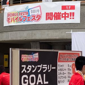 松山市コミセンで、モバイルフェスタ開催-!愛媛オレンジバイキングスの試合前に、モバイル関連のキニナル情報が手に入るイベントが開催されまーす。お仕事でブース運営のお手伝いしてますので、よかったら遊びに来てね♪