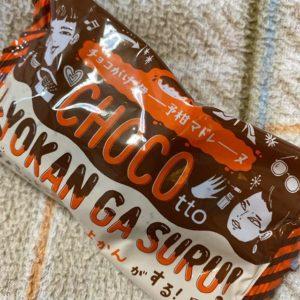 一六本舗の伊予柑マドレーヌに、新作が出たー!チョコがかかった「チョコッといー予感がする!」、チョコがけ伊予柑マドレーヌ。うむ、んまいっ!これまたいいお土産アイテムができましたwww3月末までの期間限定販売みたいでーす。