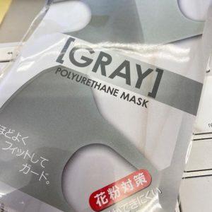 近くのドラッグストアにもチョコチョコマスクが入荷し始めましたね。たまたま見つけたので1つ購入。ウレタン製のマスク2枚入りで437円。まぁ、妥当なお値段ですかね。