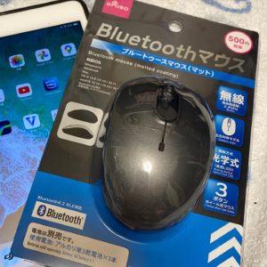 ダイソーが!ついに!マウスを!リリースっ!って、有線やUSBアダプター経由なワイヤレスはあったんですけどね。ついにっ!Bluetoothのっ!マウスをっ!リリースっ!したんですっ!100均ではなくて500円なんですが、買ってみたんですよ。ちゃんと技適も付いてるっ!ちょっとずんぐりむっくりなフォルムですが、まあまあ握りやすいオーソドックスな、カタチ。で、iPad mini4(iPadOS13.6)と接続してみたら…iPadがマウスで操作できるんですっっ!あぁ、夢に見たマウス操作なiPad。ただ、ホームボタンに戻ったりアプリを切り替えたりの操作感がイマイチよくわからんので、この辺は調べつつ探しつつ使ってみるということで。いやぁ、スゴい時代になりましたねぇ。