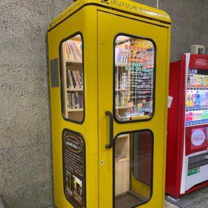 コミセン外側にあった電話BOXが撤去されて半年ぐらい経ったのだが、図書館外側に復活!図書館の除籍本を陳列する本棚としてリサイクルされるようになりました。確か、ドイツのフライブルク市との姉妹都市締結で寄贈された電話BOX。有効にリサイクルされて良かった良かった。