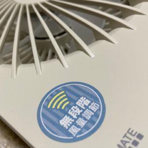 デスク置き用のファンを新調したのだが、このマーク、なんか違うと思う。それ、Wi-Fi接続のマークですやん…風量無段階調節とは違うやん…。